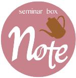 名古屋のコーヒー教室  seminar box note