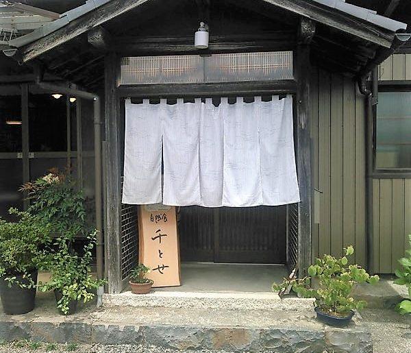 自然食 千とせ (三重県いなべ市)