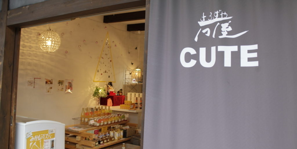 CUTE (愛知県犬山市)