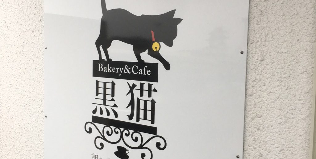 Bakery & Cafe 黒猫 (長野県飯田市)